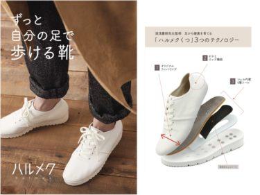 常識を覆す開発コンセプトで足の健康寿命を伸ばす 「ずっと自分の足で歩ける靴」